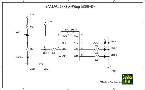 72_X-Wing 電飾回路.PNG
