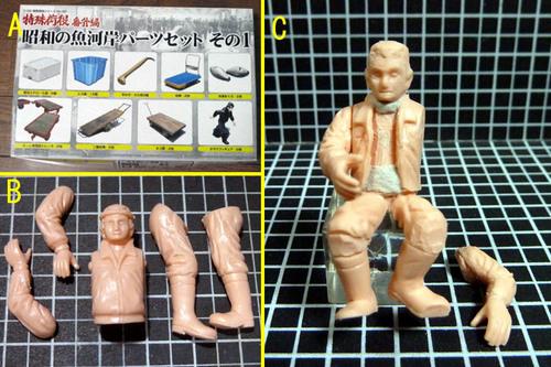 フィギュアの製作.jpg
