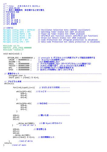 メイトのプログラム.jpg