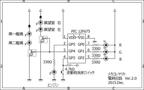 メカコレヤマト 電飾回路 Ver.2.00.PNG