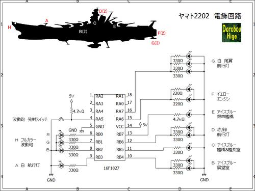 ヤマト2202 電飾回路.PNG