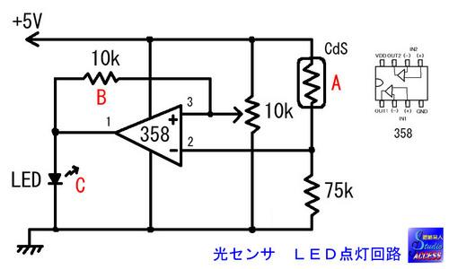 光センサ LED点灯回路.jpg