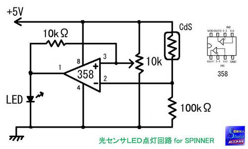 光センサ LED点灯回路 for SPINNER.jpg