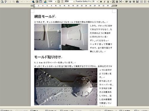 制作記の製作.jpg