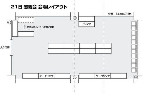 懇親会 会場レイアウト.jpg