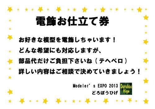 電飾しちゃう券のコピー.jpg
