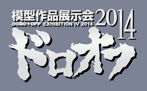 DORO☆OFFロゴ 2014.jpg