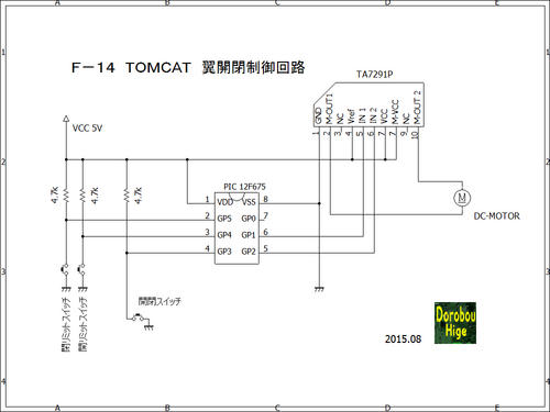 F-14 TOMCAT 翼開閉制御回路.PNG