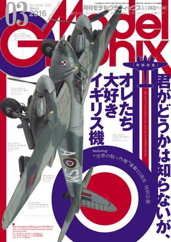 ModelGraphix2016-03.jpg