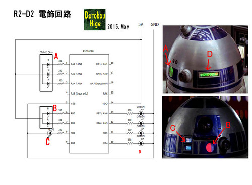 R2D2電飾回路.jpg